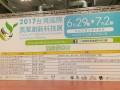 2017.6.29-7.2 台灣國際農業創新科技展 (36)