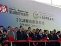 台灣國際農業週  開幕典禮 (6)
