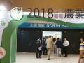 台灣國際農業週 (22)