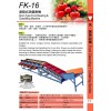 FK-16滾筒式洗選果機