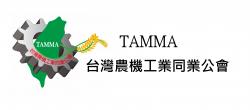 台灣農機工業同業公會
