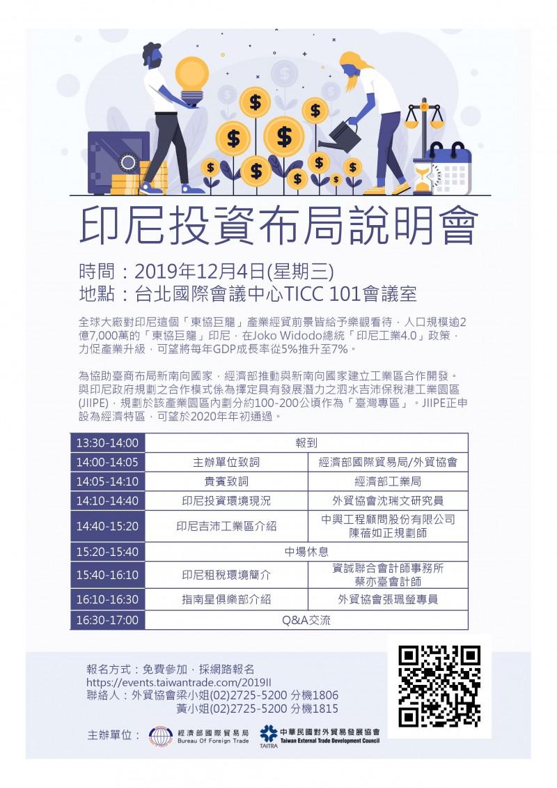 外研字第1082407003號_台灣農機工業同業公會1